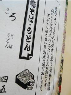 08-10-13 しんがき5