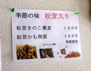 11-9-19 品松茸
