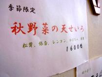 11-9-22 松茸2