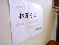 11-9-22 松茸1