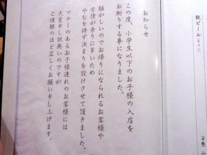 11-9-26 品お知らせ