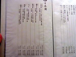 11-9-26 品酒