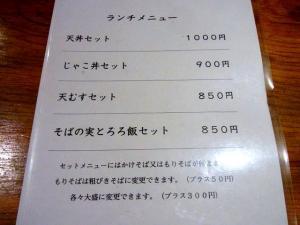 11-9-26 品ランチ