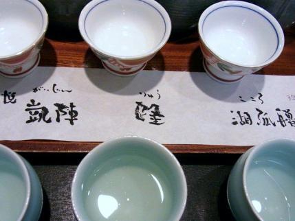 11-9-29 参燗酒文字
