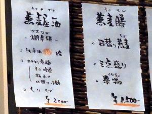 11-9-29 品蕎麦膳