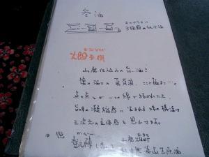11-9-29 品さんしゅ