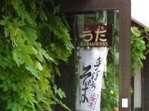 11-9-30 店横 - コピー