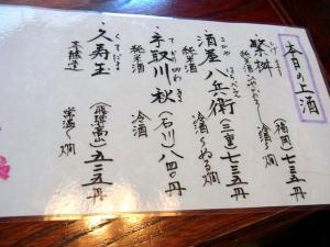 11-10-6 品日本酒