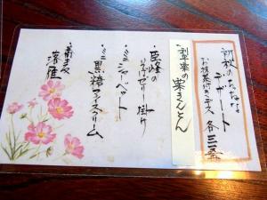 11-10-6 品デザート