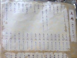11-10-11 品温そば