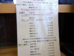 11-10-12 品そば2
