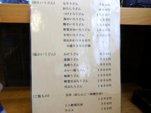 11-10-12 品そば3