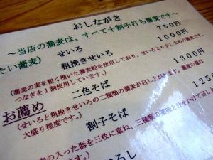 11-10-12 品粗挽きあぷ