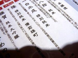 11-10-17 品酒あぷ