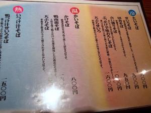 11-10-17 品そば