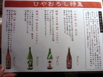 11-10-17 品ひやおろし