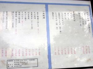 11-10-20 品そば