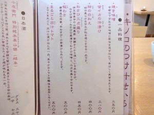 11-10-21 品つまみ