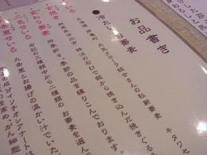 11-10-21 品そばあぷ2