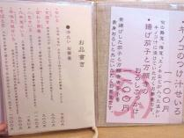 11-10-21 品そば1