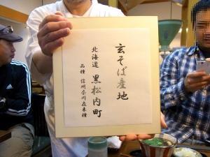 11-10-24 蕎麦1産地