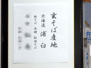 11-10-24 そば3産地牡丹
