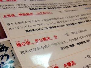11-10-24 品酒あぷ