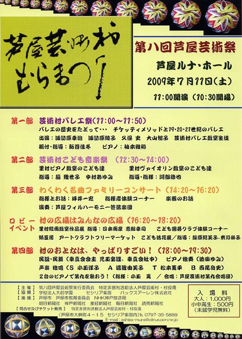 第8回芦屋芸術祭