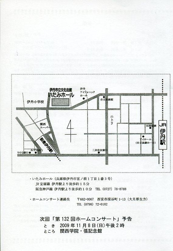 いたみホールマップ