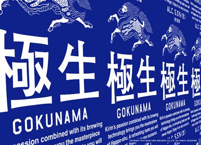 gokunama.jpg
