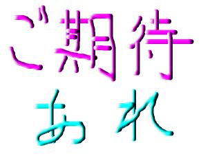 snap_chieshibory_20087116283.png