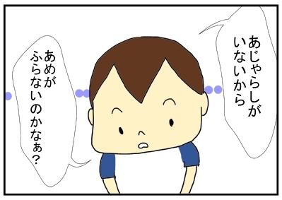 台風一過3