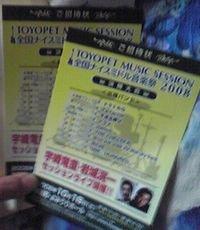 いよいよ!!!18日はナイスミドル音楽祭だぁ!!!
