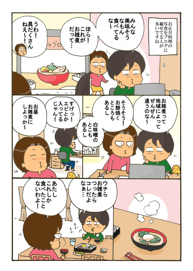 52-1ozounigatabetai.jpg