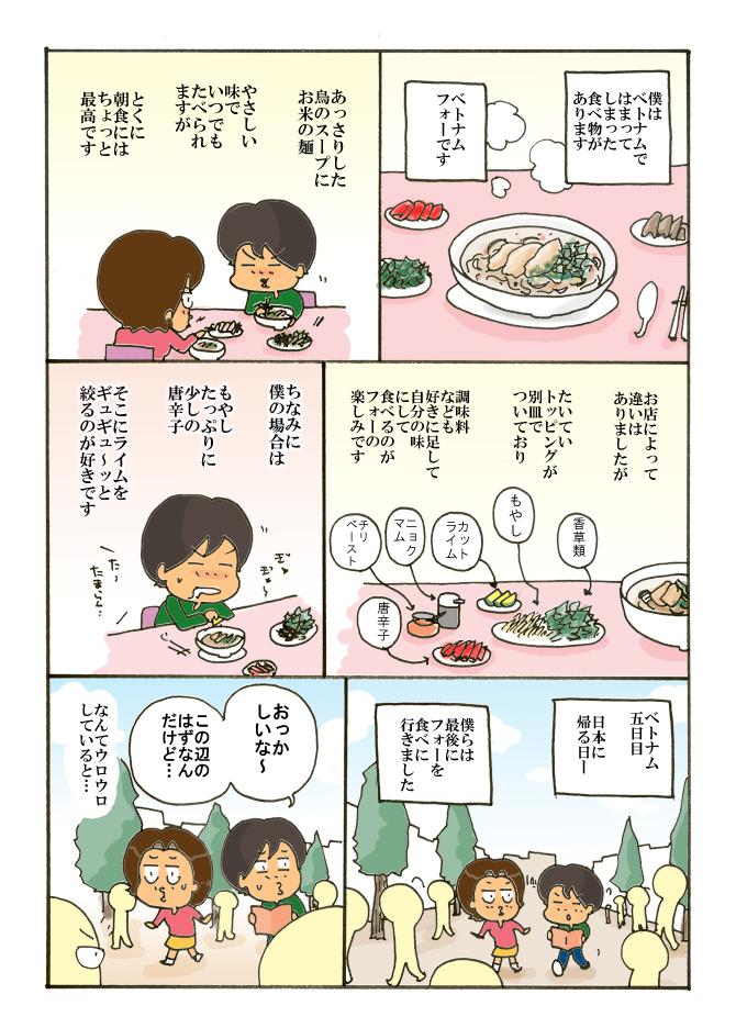 70-1sayonarafoh.jpg