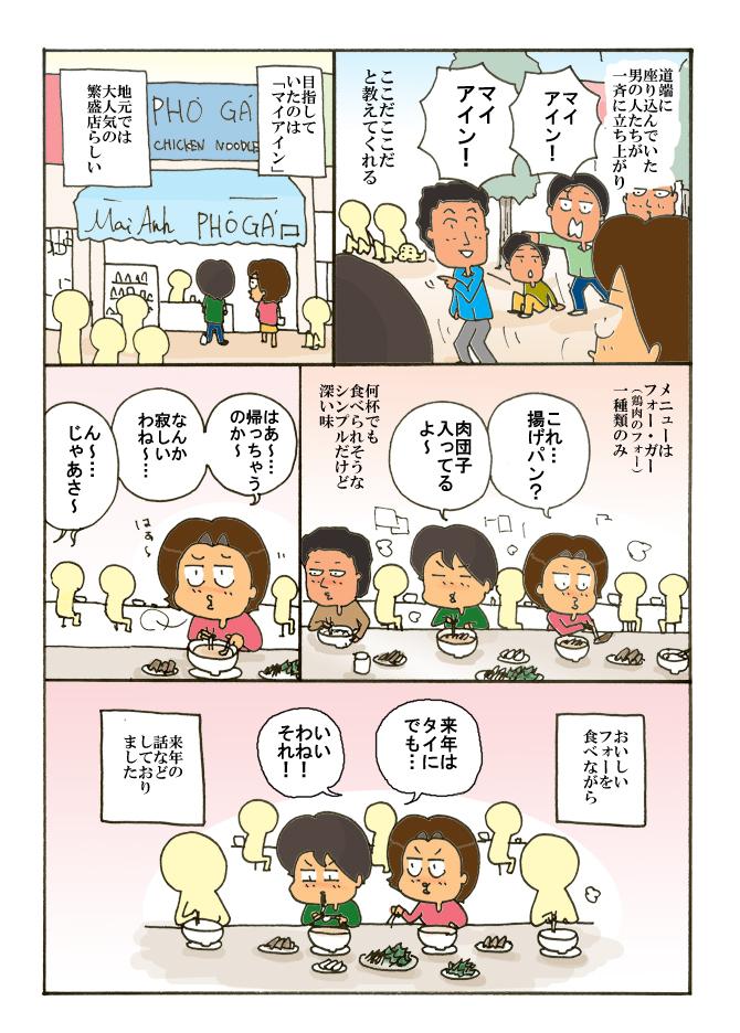 70-2sayonarafoh.jpg