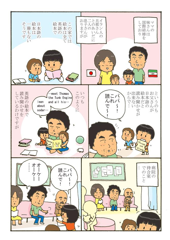 73-1-2englishpicturebook.jpg
