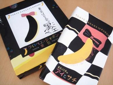 0811東京土産1