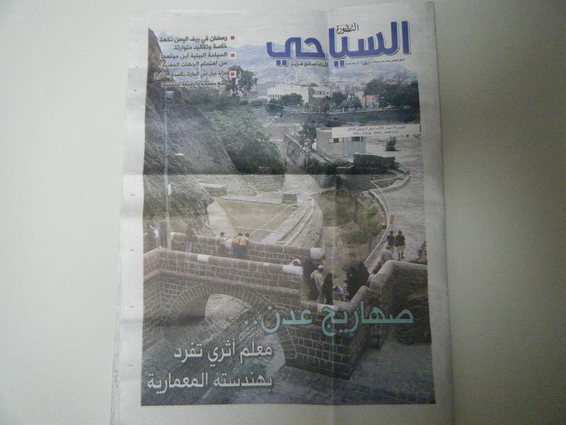 イエメン新聞1