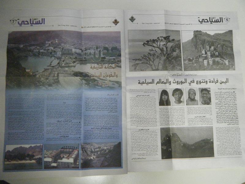イエメン新聞2