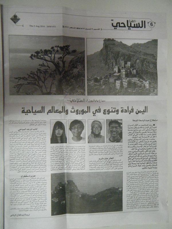 イエメン新聞3