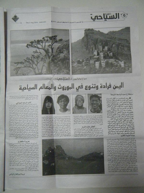 イエメン新聞4