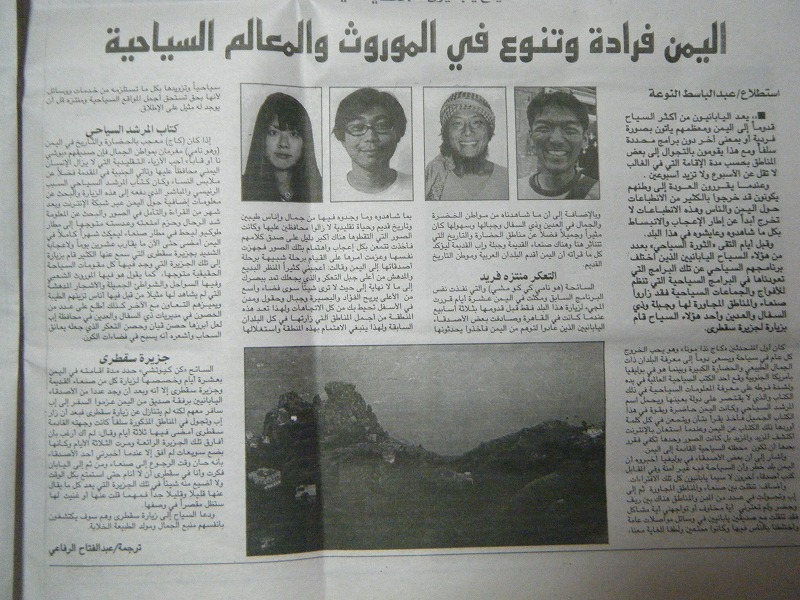 イエメン新聞5