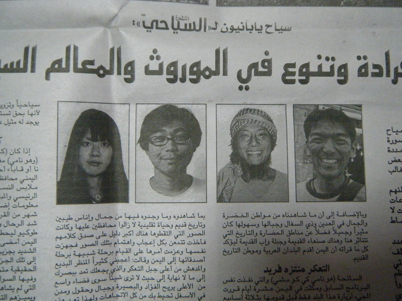イエメン新聞6
