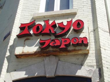 ケベックシティで見た日本