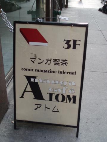 マンガ喫茶アトム
