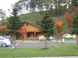 上富良野町日の出公園オートキャンプ場 センターハウス