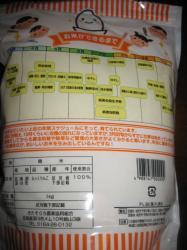 きたそらち農協のお米です(^^)