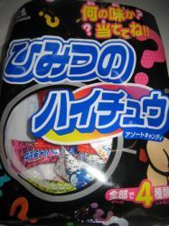 森永製菓の「ひみつのハイチュウ」