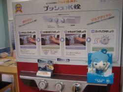 便利なプッシュ水栓